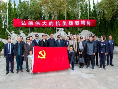 上海市拥军优属基金会部分党员参观志愿军纪念馆